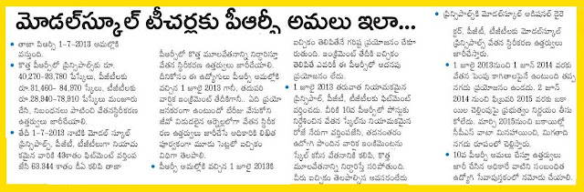 AP-Model-Schools-Teaching-Staff-APMS-are-eligible-for-PRC-2015-Scales-as-Per-GO-126