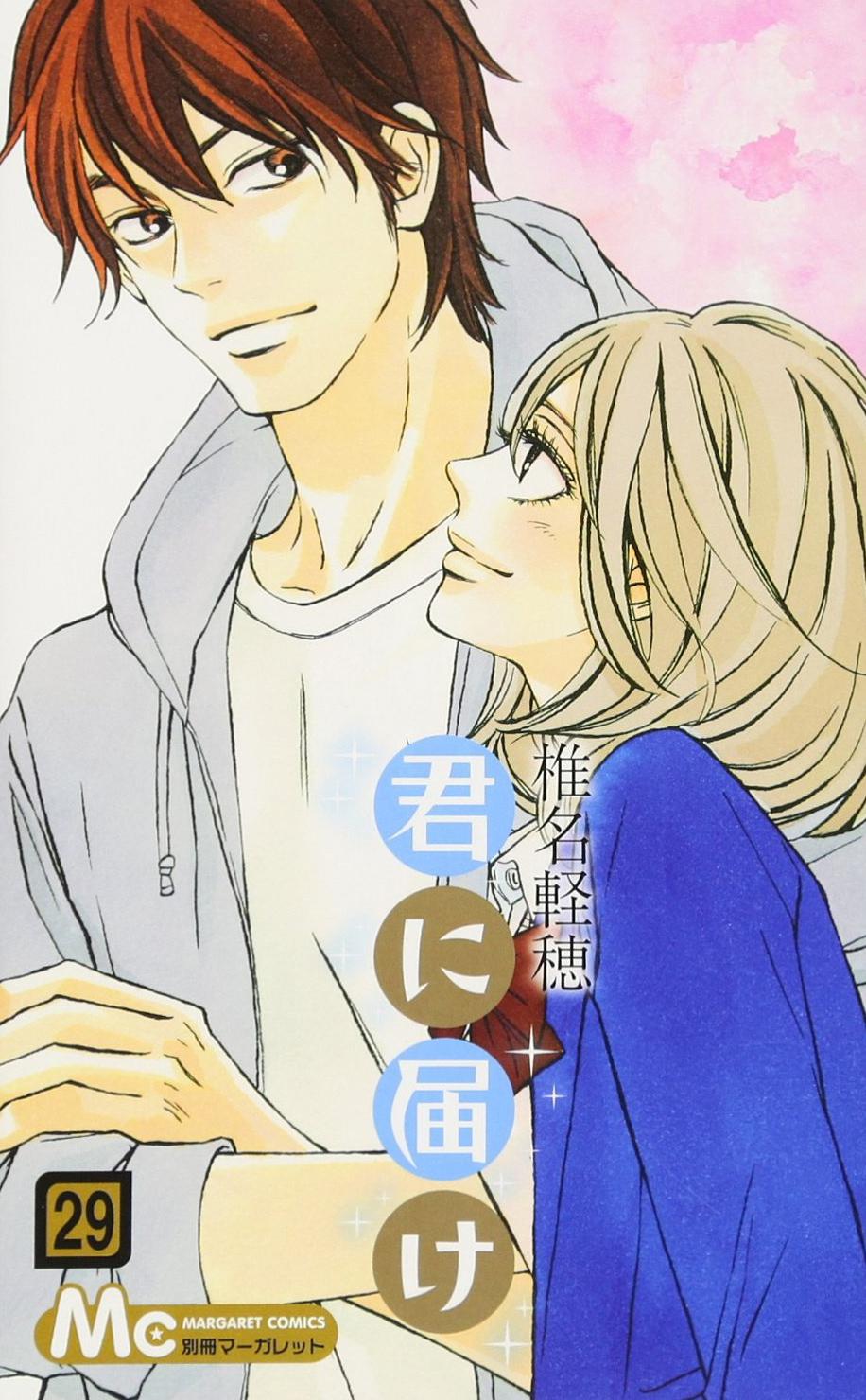 El manga Kimi ni Todoke cuenta con fecha de finalización
