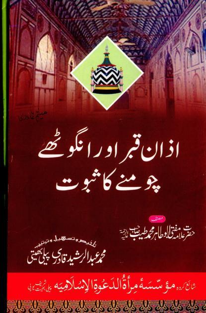 Azan E Qabar Aur Angoothay Choomany Ka Saboot Urdu Islamic Book By Abu Tahir Muhammad Tayyab