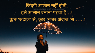Best Inspirational and Motivational Quotes Images in Hindi   हिंदी सुविचार