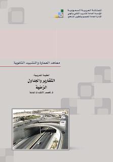 كتاب اعداد التقارير و الجداول الزمنية