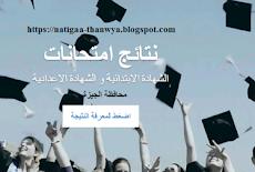 نتيجة ابتدائية الجيزة التيرم الاول 2019 نتيجة الصف السادس الابتدائى محافظة الجيزة