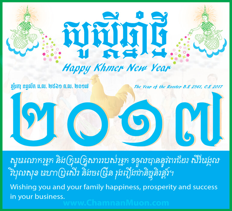 Khmer New Year 2017 Card by Chamnan Muon