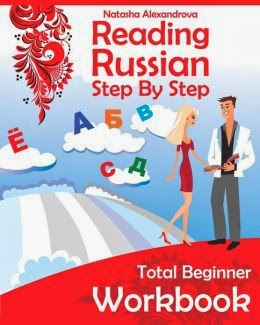 Step by Step Russian review