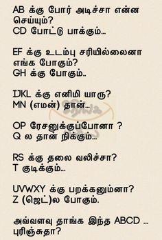 99 Funny Jokes In Tamil Tamil Jokes Zone Tamil Jokes