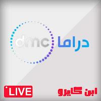 قناة دى ام سي دراما بث مباشر