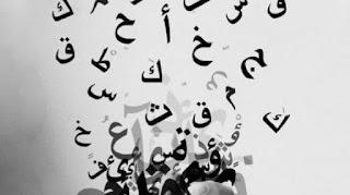 Percakapan Bahasa Arab Tentang Hobi Disertai Artinya