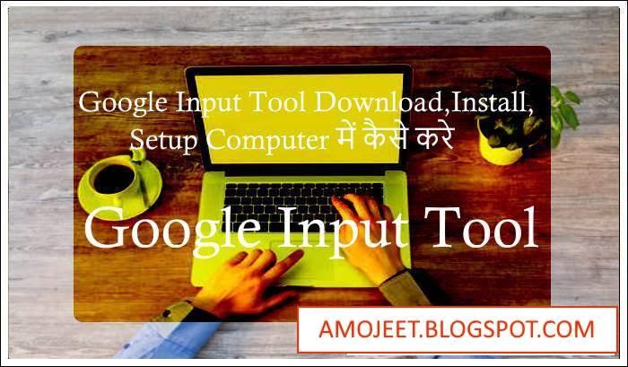 computer-me-google-input-tool-download-install-setup-kaise-kare