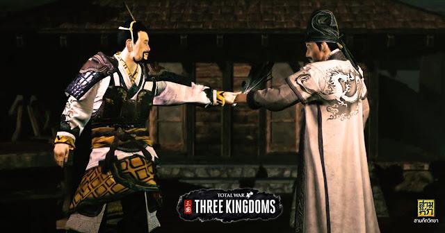 ขงเบ้งผู้หยั่งรู้ฟ้าดิน Total War: Three Kingdoms