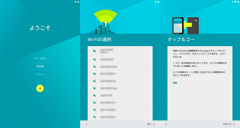 【Nexus7(2013) 】Android 5.0(Lollipop) セットアップ 1