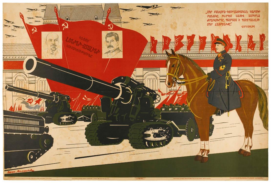 Плакат открытка армия россии, классному