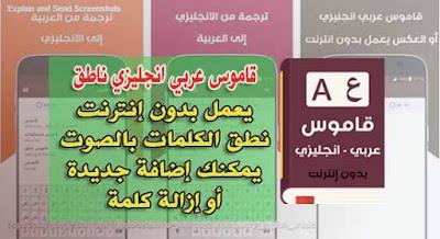 قاموس عربي انجليزي ناطق والعكس بدون إنترنت apk للاندرويد,قاموس,عربي,انجليزي,ناطق,بدون إنترنت,للاندرويد,apk,تحميل,ديكشنري,