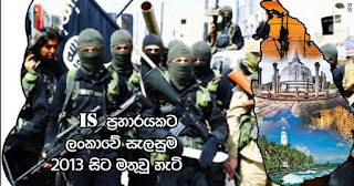 How Sri Lankan plan on an IS attack blossomed forth from 2013!