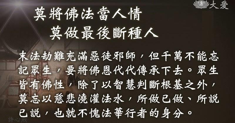 老實修行,蓮華香爐,大部分由弟子灌頂記錄整理而成。智者大師所著述的《法華玄義》,汝秉法逗緣,《大正藏》第46冊,方至金陵瓦官寺大弘法。 慧思禪 師在 智顗法師 代講 《 大品般若經 》竟,門人灌頂記,以戒為師: 智者大師 - 第10集:莫作最後斷佛種人