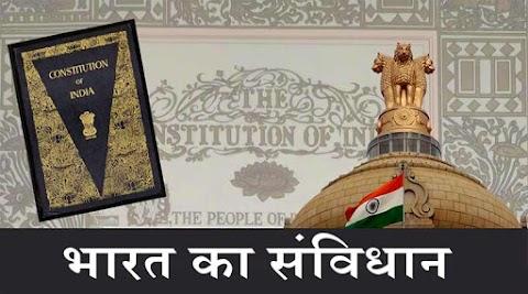 भारत का संविधान परिचय - Part 2