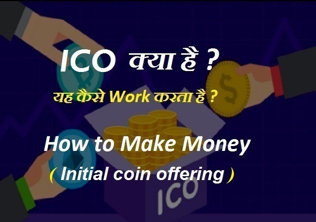 ico kya hai. full form of ico initial coin offering hindi