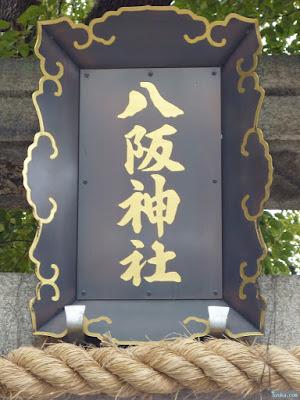 大仁八阪神社扁額