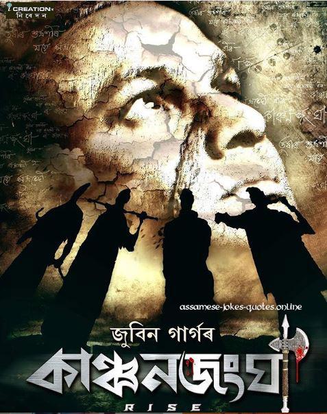 Assamese Cinema Kanchenjunga Wiki
