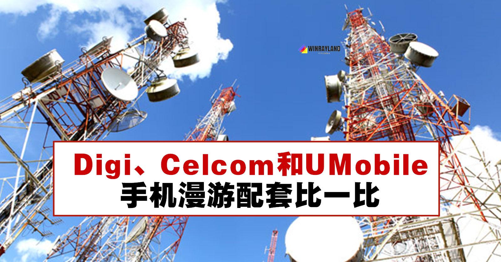 Digi、Celcom和UMobile漫游配套比一比