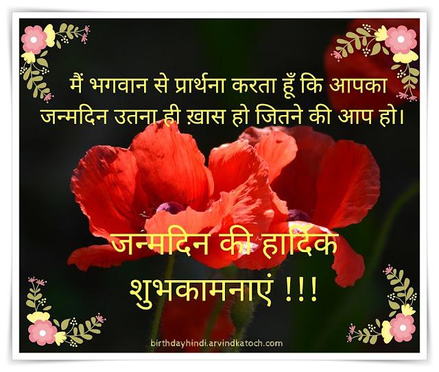 Hindi, Birthday Card, pray, God, birthday, equally, special, Hindi Card