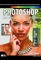 книга Скотта Келби «Photoshop для пользователей Lightroom»