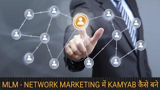 Network marketing business me kamyab kaise bane