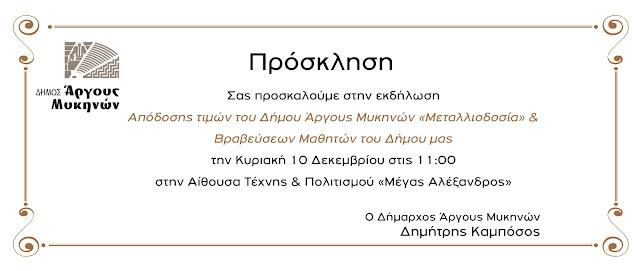 Εκδήλωση απόδοσης τιμών και βράβευση μαθητών στο Δήμο Άργους Μυκηνών