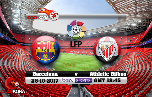 مشاهدة مباراة أتليتك بيلباو وبرشلونة اليوم 28-10-2017 في الدوري الأسباني
