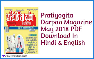 Pratiyogita Darpan Magazine May 2018 PDF Download In Hindi & English