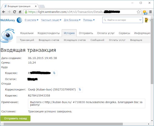 KUBAN-BUX.RU - выплата на WebMoney от 06.10.2015 года