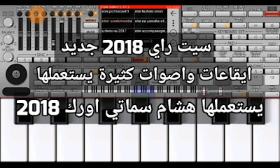 سيت راي 2018 جديد ايقاعات واصوات كثيرة يستعملها هشام سماتي org 2018 : set rai 2018