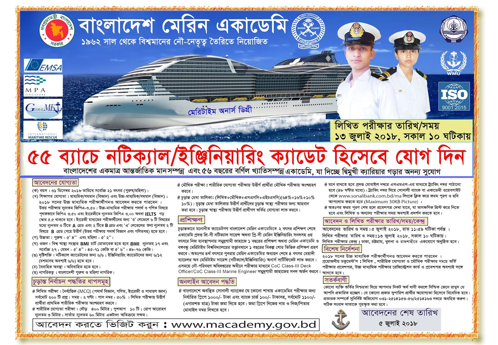 Bangladesh Marine Academy 55th batch Nautical/Engineering Cadet Recruitment Circular 2018