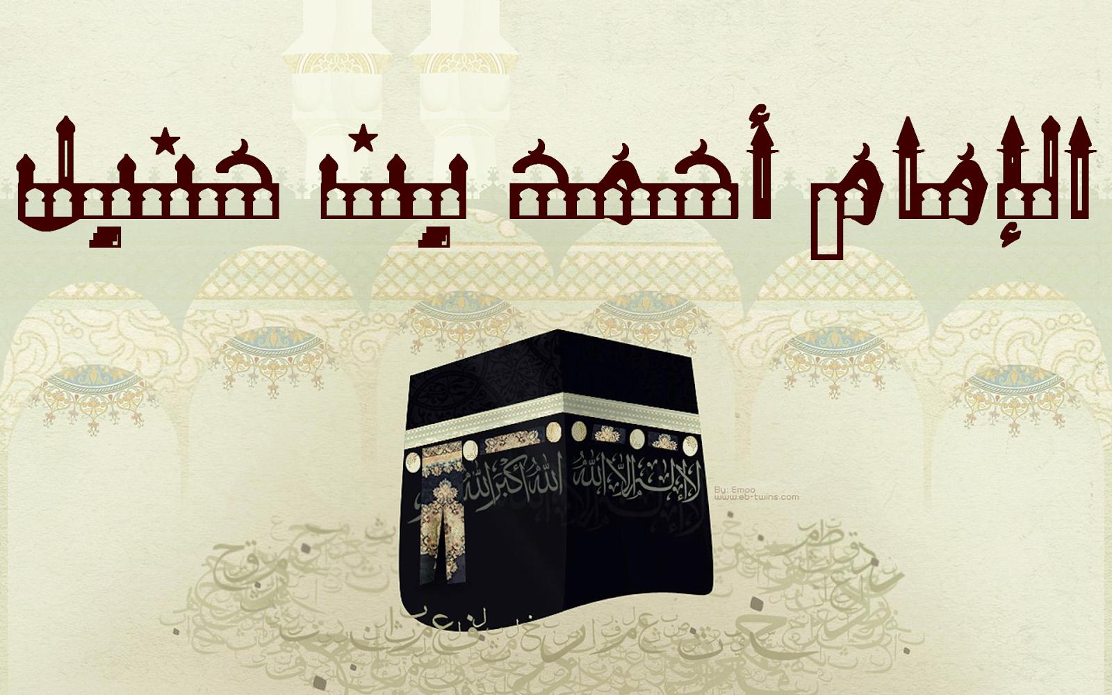 درس الإمام أحمد بن حنبل تربية إسلامية