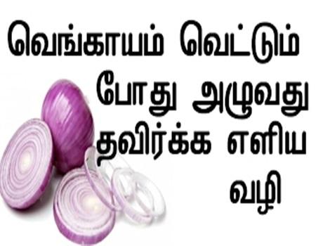 Vengaayam Vettum Pothu Azhuvathu Thavirkka Eliya Vazhi..