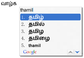 Type in Tamil using Google Input Tool for pc | கூகுள்