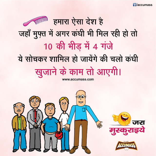 Best Funny Jokes in Hindi of The Day
