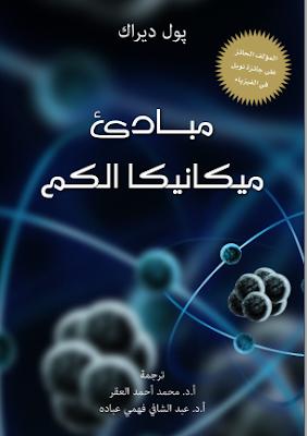 كتاب مبادئ واساسيات ميكانيكا الكم pdf برابط مباشر