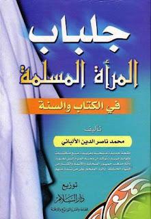 كتاب:جلباب المرأة المسلمة