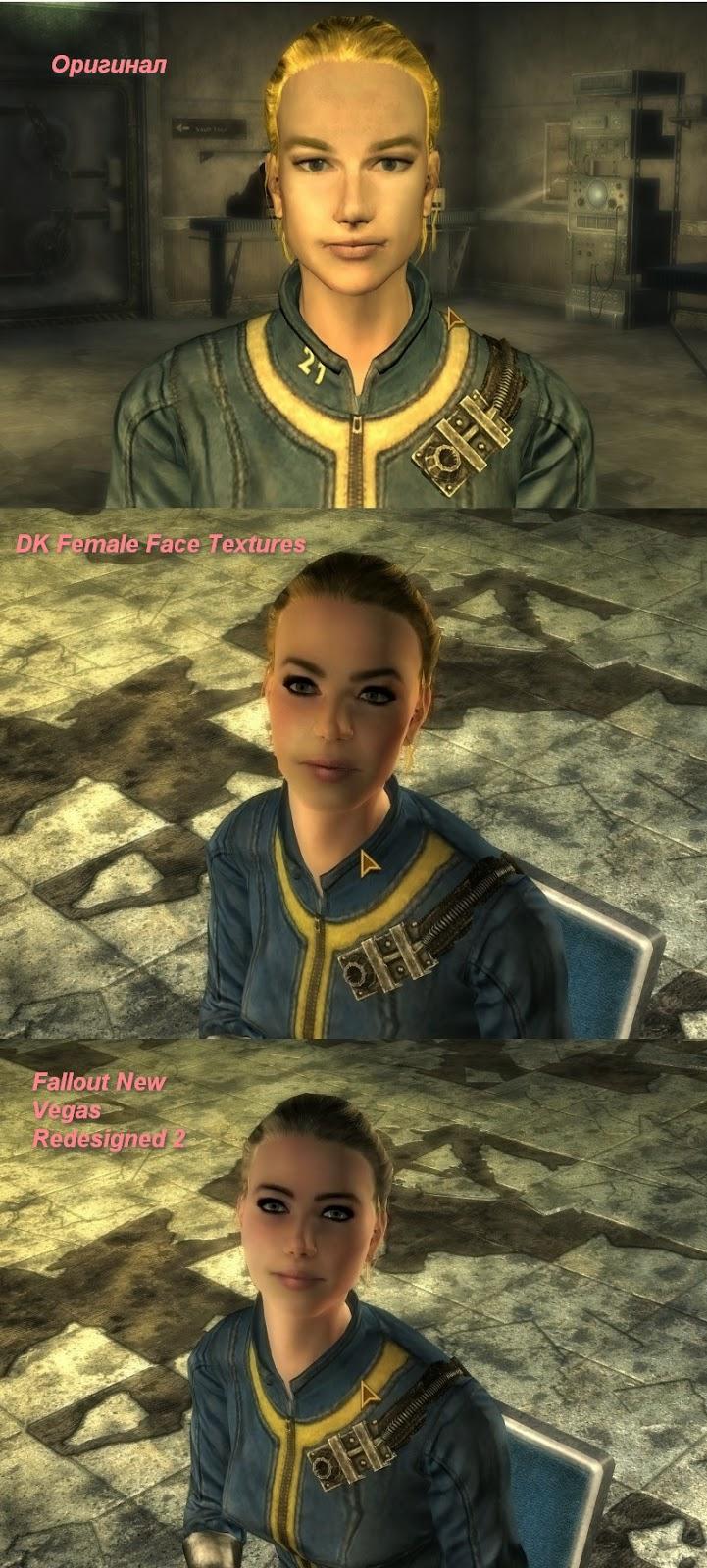 Полезные заметки по Fallout New Vegas: Изменение графики