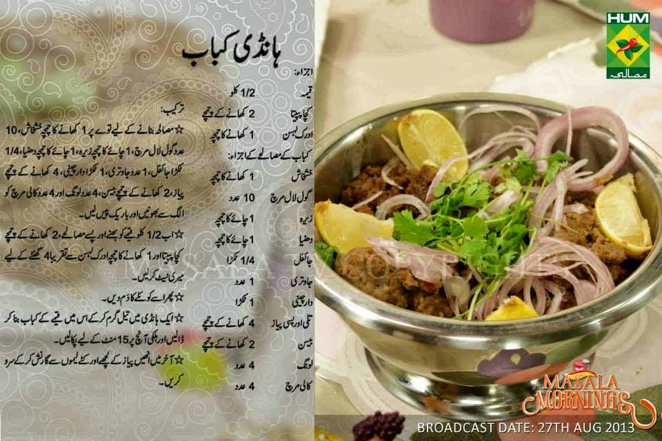 Masala Mornings with Shireen Anwer: Handi kabab