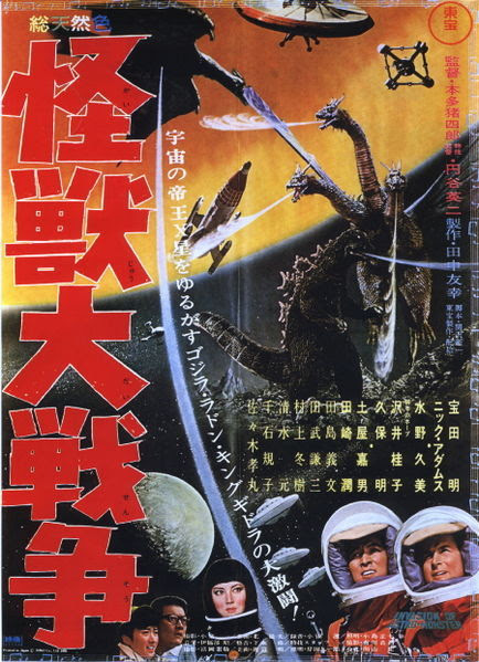 Godzilla Chronicles: Invasion of the Astro Monster