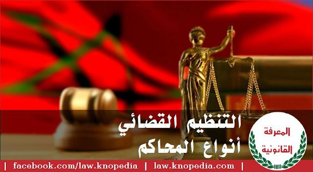 التنظيم القضائي هو الإطار أو النظام القانوني الذي ينظم قواعد وأسس العمل القضائي بشكل عام