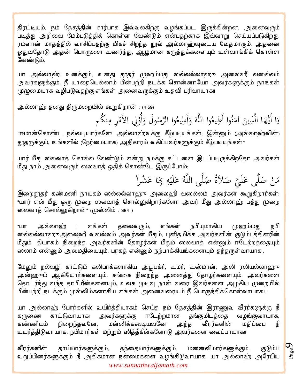 https://2.bp.blogspot.com/-z5UnUOKl0Gk/V1mq3YomzwI/AAAAAAAAHHk/9Vx4M7gFTw02jURFdo_KFeZjBeb3mv_GACLcB/s1600/Tamil%2B10th%2BJune-16-page-009.jpg
