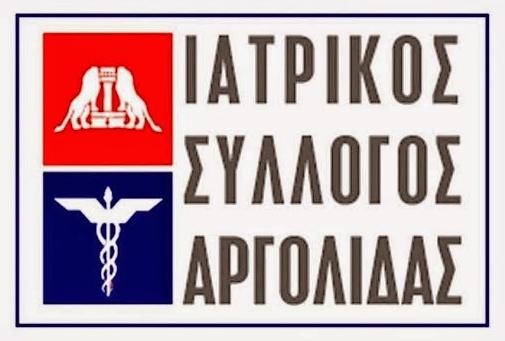 Εκλογές διεξήχθησαν στον Ιατρικό Σύλλογο Αργολίδας
