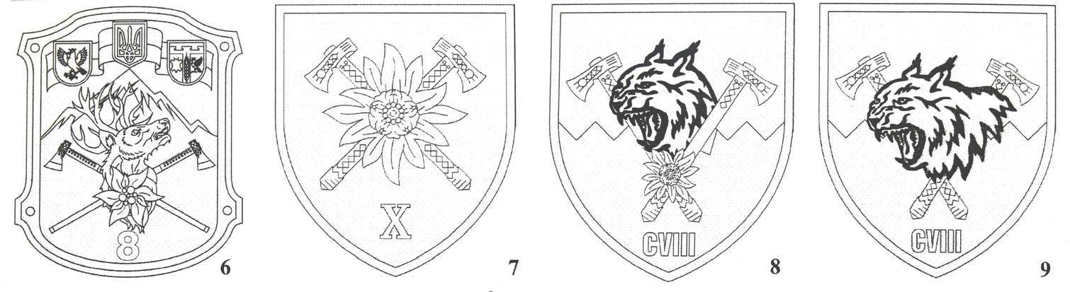 емблематика 10-ї окремої гірсько-штурмової бригади