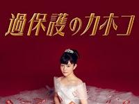 SINOPSIS Kahogo no Kahoko Episode 1 - 10 Selesai