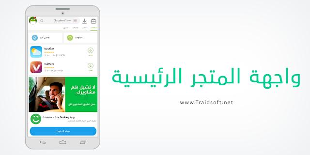 متجر موبو ماركت 2018 عربي كامل