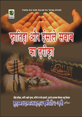 Download: Esal e Sawab & Fatiha ka tarika pdf in Hindi
