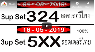 Thai lottery 3up VIP premium free download Set Trick 16 May 2019