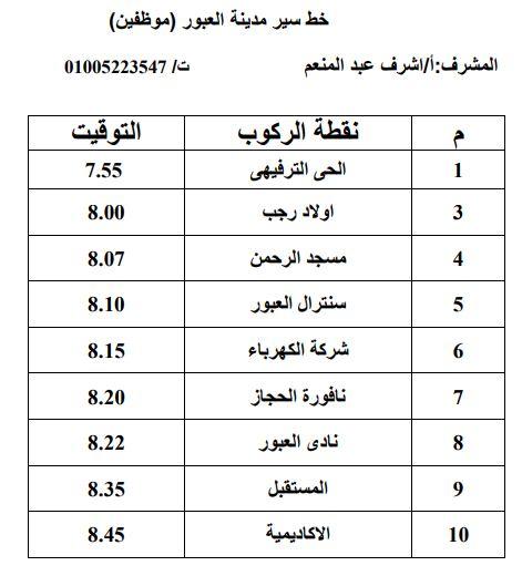 خط سير3 أتوبيس مدينة العبور لأكاديمية الشروق